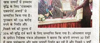 Rajasthan Export Award